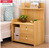 床頭櫃現代簡約實木色特價帶鎖簡易小櫃子迷你收納儲物櫃 時光之旅