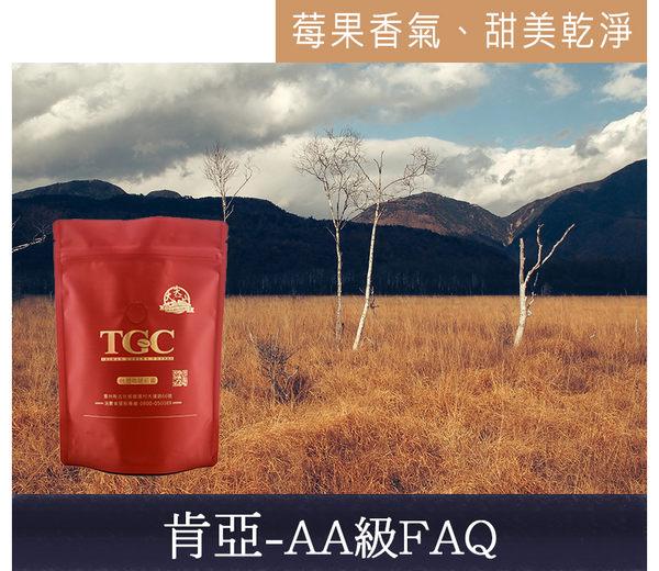 【TGC】肯亞AA級FAQ 咖啡豆 227g,下訂後即新鮮烘培,100%阿拉比卡種單品莊園咖啡豆