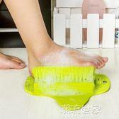 可懸掛吸盤腳部清潔刷 磨腳器洗浴搓腳板 洗腳器按摩磨腳神器『潮流世家』