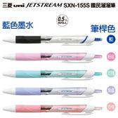 [奇奇文具]【三菱UNI】SXN-155S 0.5mm 藍色 溜溜筆/原子筆