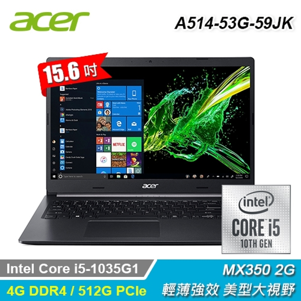 【Acer 宏碁】A515-55G-572J 15吋筆電 紳士黑 【贈Redmi 真無線耳機】
