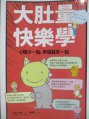 【書寶二手書T1/心靈成長_MCE】大肚量快樂學_波波工作室