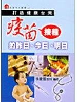 二手書博民逛書店 《疫苗接種的昨日、今日、明日》 R2Y ISBN:9867577361│李慶雲