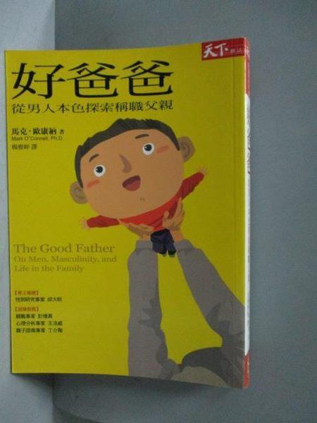 【書寶二手書T4/親子_MKE】好爸爸-從男人本色探索稱職父親_馬克歐康納