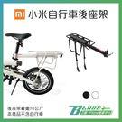 【刀鋒】小米自行車 後座架 尾架 乘坐 後座 腳踏車 貨架 行李架 支架高度可調整 黑色 白色