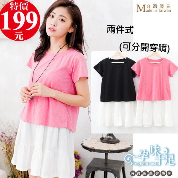 *孕婦裝*台灣製自訂款兩件式素面T+細肩背心裙孕婦短洋 兩色----孕味十足【COO6532】
