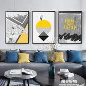 裝飾畫北歐抽象客廳沙發背景牆畫現代簡約三聯畫掛畫大氣玄關壁畫 igo陽光好物