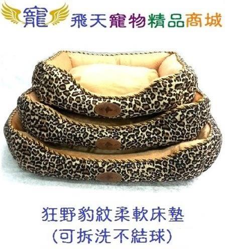 [寵飛天商城] 寵物床窩 小狗睡床 窩墊 && 狂野豹紋 柔軟床墊 (可拆洗) 多種花色 不結球(L號)