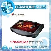 FlashFire 富雷迅 MARTIAL 武神格鬥搖桿(MA1000)(大搖/街機搖桿/快打旋風/格鬥天王/生死格鬥/拳皇)