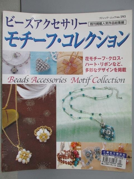 【書寶二手書T2/美工_YCD】Beads Accessories Motif Collection(日文_
