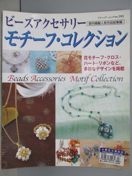 【書寶二手書T3/美工_YCD】Beads Accessories Motif Collection(日文_
