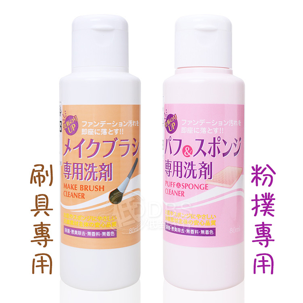 COSE 粉撲 化妝刷具 專用洗劑 80ml 大創 氣墊粉餅 e.l.f 刷具 部落客 Youtuber【DDBS】