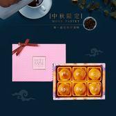 康鼎-卡茲尼手作蛋黃酥6入禮盒