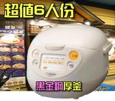 ★彡超值商品象印 6人份微電腦炊飯電子鍋 NS-WXF10★彡