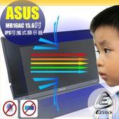 ® Ezstick ASUS MB16AC 15.6吋 可攜式顯示器 專用 防藍光螢幕貼 抗藍光 (可選鏡面或霧面)