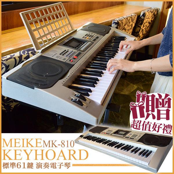【小麥老師樂器館】61鍵 電子琴 MK810 贈教學光碟 MP3播放 初學【P9】另有 電鋼琴 數位鋼琴
