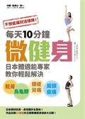 (二手書)不想痠痛就這樣練!每天10分鐘微健身,日本體適能專家教你輕鬆解決駝背..
