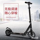 體感型電助力電動滑板車成人折疊迷你代步車鋰電代駕平衡車 LN1787 【Sweet家居】