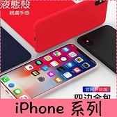【萌萌噠】iPhone X XR Xs Max 6s 7 8 SE2 純色原裝新款液態矽膠殼 全包磨砂軟殼 手機殼 手機套