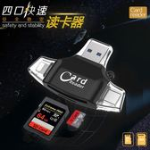 讀卡機蘋果安卓手機電腦 OTG讀卡器四合一USB3.0高速多功能相機SD卡TF卡