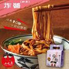 小夫妻Q麵 郁炸醬(奶素)乾拌麵(120...