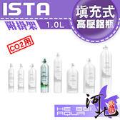 [ 河北水族 ] 伊士達 ISTA 《填充式》CO2高壓鋁瓶【1.0L】附底座