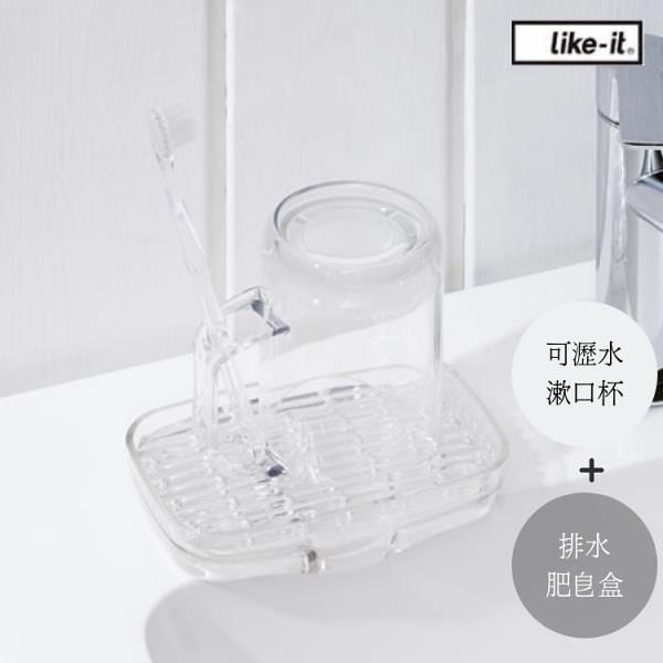 【南紡購物中心】日本 LIKE IT 可瀝水漱口水杯及排水肥皂盒組 - 共兩款