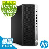 【現貨】HP繪圖電腦 EliteDesk 800G5 M i7-9700/16G/256SSD+1TB/P620-2G/500W/W10P 商用電腦