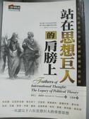 【書寶二手書T2/哲學_IAF】站在思想巨人的肩膀上_肯尼士.湯普森