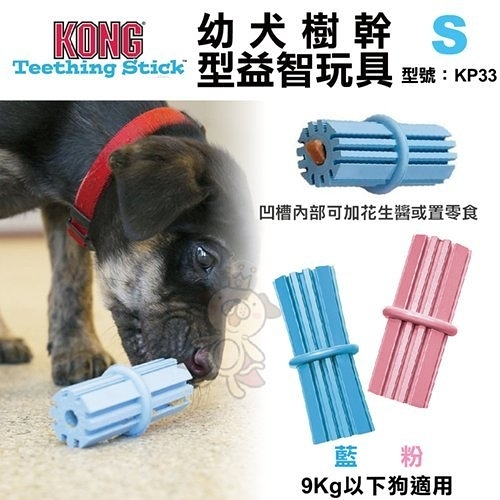 *KING WANG*美國KONG《Puppy Teething Stick幼犬樹幹型益智玩具》S號(KP33)