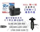 台灣RIO+【2500型 軸心零件】【陶瓷軸心+磁鐵扇葉】【沉水馬達系列】所有規格 零配件 魚事職人