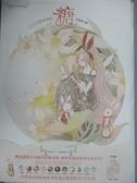 【書寶二手書T1/語言學習_QKX】糖:少女主題插畫集_天聞角川