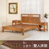 IHouse 伊特 簡約風全實木床架-雙大5尺