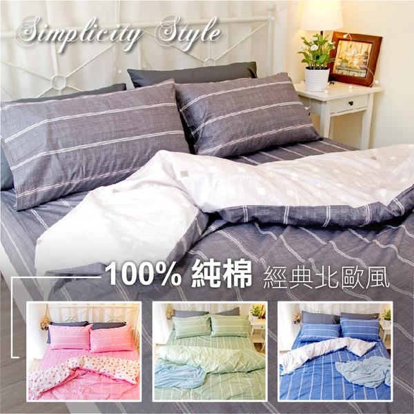 純棉床包 單人床包(含枕套)【北歐風簡約多色】時尚經典、細緻觸感、柔和色彩、MIT台灣製造-GR