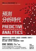 (二手書)預測分析時代:讓數據告訴你,誰會買、誰說謊、誰會離職、誰會死!