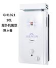 【歐雅系統家具】櫻花 SAKURA GH1021 10L 抗風型屋外傳統熱水器