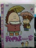 影音專賣店-X15-047-正版DVD*動畫【我們這一家V(2)】-TV版