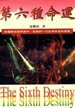 二手書博民逛書店 《第六種命運》 R2Y ISBN:9576455030│張耀南