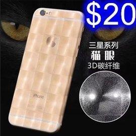 貓眼碳纖維背膜 蘋果 i6/6s/i6+/6s+/i7/i8/iX 超薄半透明 手機背膜 防磨防刮貼膜