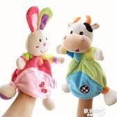 嬰兒安撫巾布藝玩偶新生兒毛絨玩具手偶寶寶布偶兒童哄睡動物手套 歐韓時代