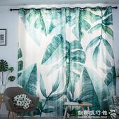 窗簾成品訂製芭蕉樹葉子現代簡約遮光布料文藝小清新印花igo  歐韓流行館