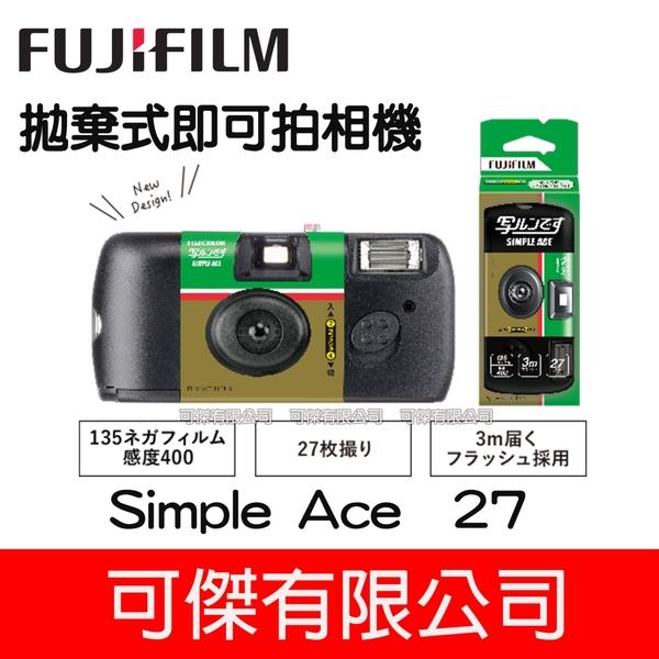 FUJIFILM Simple Ace 拋棄式即可拍傻瓜相機 27張 即可拍 傻瓜相機 日本 熱銷商品 富士