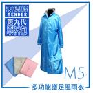 天德牌 M5一件式風雨衣(戰袍第九代 素...