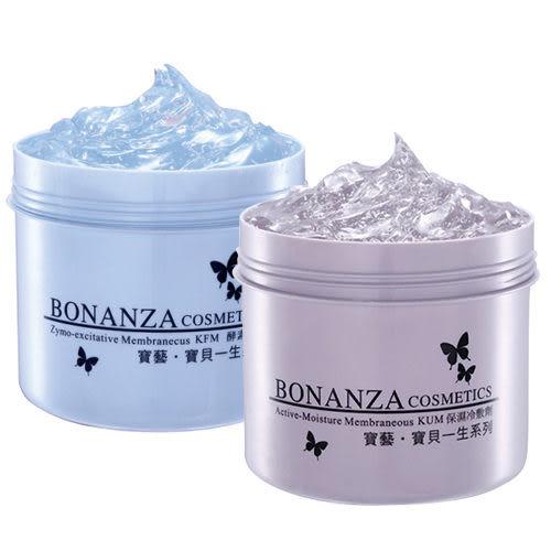 寶藝 BONANZA  保濕冷敷劑550g+酵素冷膜550g 贈SexyLook面膜5片 B000289《Belle倍莉小舖》