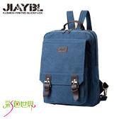 帆布包後背包包 簡約背包 肩/後背兩LBM-80012-BL藍