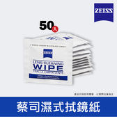 【盒裝50入】蔡司濕式拭鏡紙 光學濕式拭鏡紙 蔡司 Zeiss Lens Wipes LP1 LFK 屮Z9