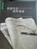 【書寶二手書T1/語言學習_YCL】新聞英語精粹選讀_莊克仁