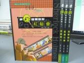 【書寶二手書T4/少年童書_QFI】神探福爾摩斯_共4冊合售_柯南道爾
