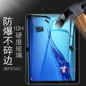 平板保護貼 華為榮耀平板5鋼化膜M5青春版10.1/8/8.4/10.8英寸暢享平板暢想m6