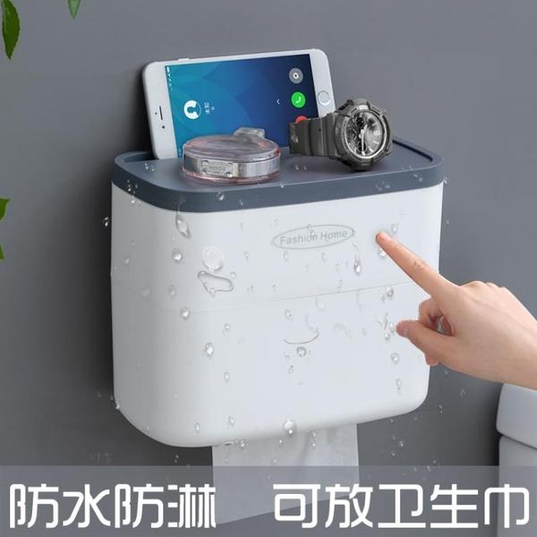 衛生間廁所紙巾盒創意免打孔防水置物壁掛式廁紙盒抽紙捲紙巾架筒 快意購物網